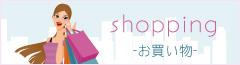 Shopping -お買い物-